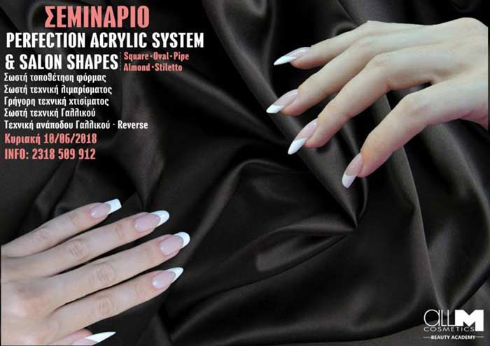 Σεμινάριο στη Θεσσαλονίκη Perfection Acrylic System & Salon Shapes