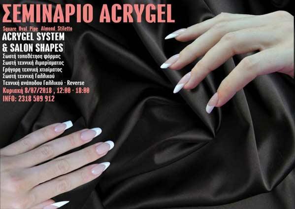 Σεμινάριο στη Θεσσαλονίκη Acrygel System & Salon Shapes