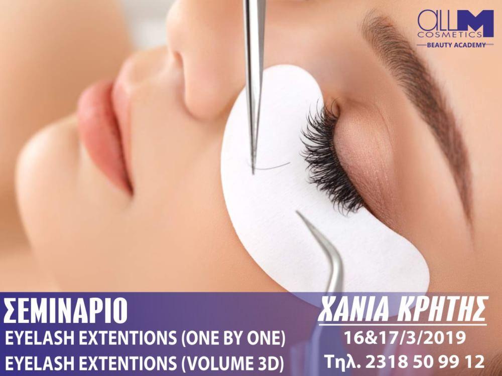 Σεμινάριο στα Χανιά Κρήτης Eyelash Extensions One By One & 3d Volume